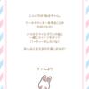 【今日のハロスイ】チアリーチャムからお手紙もらったよ