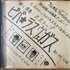 VIVA LAS VEGAS(PROMOTION ONLY 題字:井本京太郎)【ZZ TOP】
