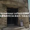 【Mole&hosoi coffee@淀屋橋】名建築渋川ビルにあるクールなカフェ(口コミ)
