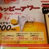 お得【ガストのハッピーアワー】平日昼飲み!せんべろ!生ビールが200円!(税抜)はコスパ最高!