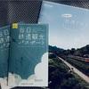 台湾と四国をつなぐ「台日鉄道観光パスポート」を知っていますか?