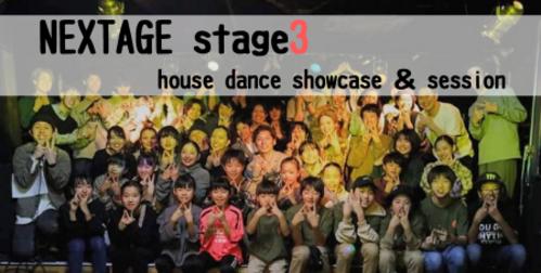 ITSUJI(GLASS HOPPER)さんGUEST出演! 広島ダンスイベント『NEXTAGE stage3』