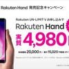 実質5000円の楽天専用スマホ「Rakuten Hand」がよさげ