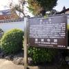 飛鳥時代の始まり豊浦宮があった場所 奈良・向源寺(豊浦寺跡)