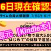 Amazonプライムデー攻略‼100%還元kindle本を追加…合計金額1万円対策やd払い消化に使えます
