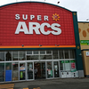 スーパーアークス 山鼻店(SUPER ARCS)/ 札幌市中央区南12条西11丁目