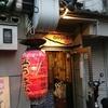 😏わたなべ横丁@京都市😏