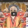 【YouTube】バーチャルおばあちゃんの朝番組