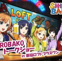 SHIROBAKOのアンテナ