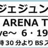 ジェジュンJAEJOONG ARENA TOUR 2019 独占生中継決定!【スカパー!】