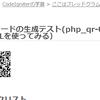 CodeIgniterの学習 64 - php_qr-0.3.1を使ってQRコードを簡単に生成・表示するヘルパを作ってみる(取りあえず版)