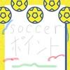 サッカースクールの選ぶポイント