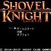【Switchゲーム紹介16】「ショベルナイト」ロックマンのような懐かしい正統派ドットアクション。