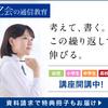 明日5/29は神奈川私立男子中学校フェアが聖光学院で開催されます!【聖光学院/浅野/栄光学園/逗子開成/サレジオ学院/慶應義塾普通部ほか】