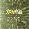 【SF小説】感想:小説「万物理論」(グレッグ・イーガン/2004年)