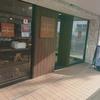 ブーランジュリー アンジュール (Boulangerie unjour)/  札幌市中央区南7条西14丁目 秀和南七条レジデンス 105B