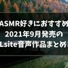 2021年9月発売のDLsite新作音声作品まとめ④【おすすめASMR】