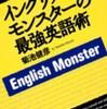 『イングリッシュ・モンスターの最強英語術』菊池健彦(集英社)