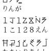 「Re:ゼロから始める異世界生活」異世界文字の解読に挑戦中