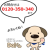 新サービス登場!! ☆☆クイックリースバック☆☆
