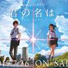 君の名は。DVD&BD発売前日にGET!Amazon限定版最速レビュー!!!!