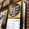 第54怪:『デリー 上野店』シンプルイズベストな美味しい辛口カレー!正しく名店の味です。
