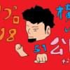 横浜DeNAベイスターズ 3/23 西武ライオンズ戦