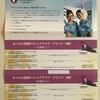 ハワイアン航空VISAゴールドカードが届きました!