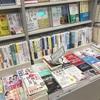 本屋に行き物色。休みに飽きて来た。