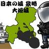 ツーリング 〜大垣城〜