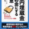 社内埋蔵金をお金にする知恵(井上 和弘):会社の中から現金を見つけ出す方法
