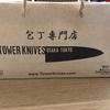ソラマチのTOWER KNIVES TOKYOで包丁を購入