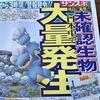 サンスポ 号外 ポケモンGO「タツベイのコミュニティデイ」で発行・配布