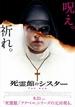 映画感想 - 死霊館のシスター(2018)