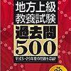 茨城県庁の公務員試験の難易度や筆記と面接の倍率は?ボーダーラインは何割?