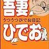 吾妻ひでお『うつうつひでお日記』(角川書店)