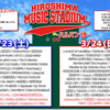 【Day 1】HIROSHIMA MUSIC STADIUM ハルバン'19