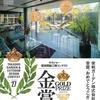 TAKASHO施工コンテスト/金賞&ガーデン大賞