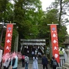 吉備津神社と造山古墳