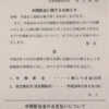 【配当】藤商事(6257)の中間配当の案内が届きました。