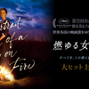 【洋画】「燃ゆる女の肖像〔2020〕」を観ての感想・レビュー