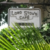 『LORD STOW's CAFE』エッグタルト - マカオ / コロアン