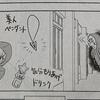 ヤングコミック『少年画報社版 人物日本の歴史 三峯徹』『女だって時間停止できるんだからっ!』に関する短い話題