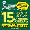 好日山荘「創業祭」開催中!