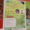 ピアノ&音楽教室ブログVol.55 「7/29 クラシックピアノコンサートチケット完売」