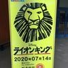 ライオンキング 再開初日