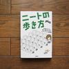 出来るだけ働きたくないあなたへ「あまり働かない生き方」を学べる本5冊を紹介!