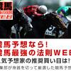 三冠馬ぶつかるジャパンカップ