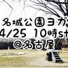 名古屋市内イベント!2018年4月25日の午前は名城公園でヨガをして身体にいいベジ弁当を食べよう!
