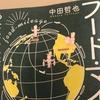 グロテスクな日本の食の姿 「フード・マイレージ」 ブックレビュー